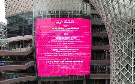 上海红星美凯龙商业街广告透明屏案例