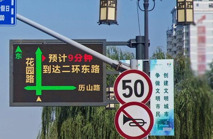 城市道路交通诱导屏