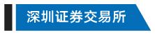 深圳证券交易所