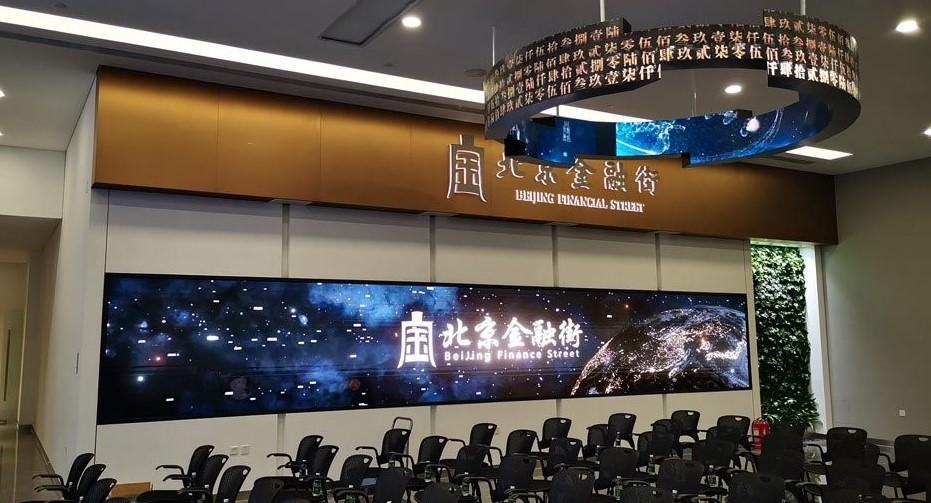 北京金融街服务局