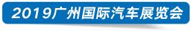 2019广州国际汽车展览会