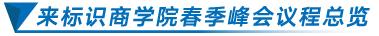 未来标识商学院春季峰会会议总览