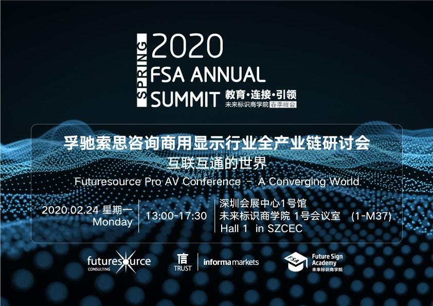 孚驰索思咨询全球商用显示行业全产业链研讨会