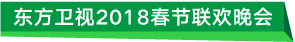东方卫视2018春节联欢晚会