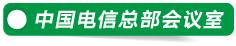 中国电信总部会议室