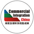 Commercial Integration China 2020 • Shenzhen