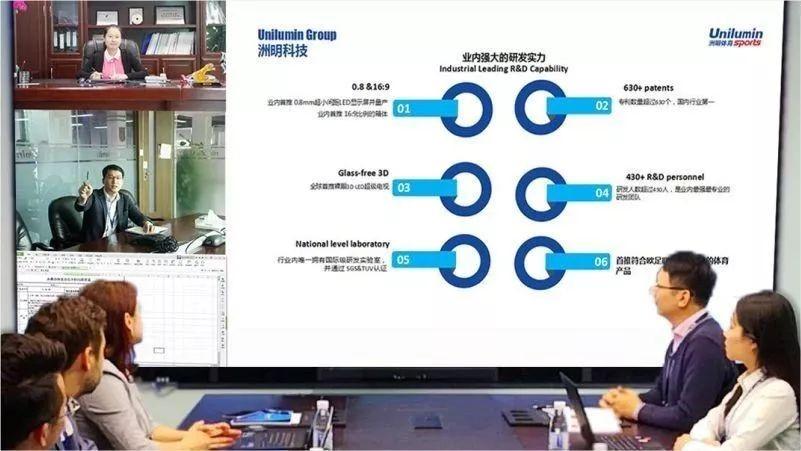 洲明自研LED会议一体机